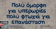 Greek Memes, Greek Quotes, Funny Facts, Funny Memes, Jokes, Funny Shit, Funny Stuff, Funny Things, True Words
