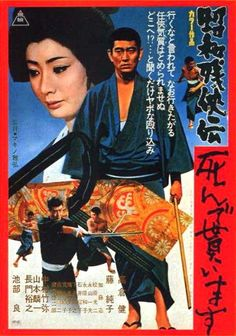 A Japanese gangster movie