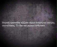 Μερικά τραγούδια αξίζουν τέρμα ένταση και άπειρες επαναλήψεις .Το ίδιο και μερικοί άνθρωποι .. Greek Quotes, Irene, Beautiful