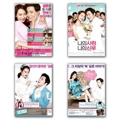 My Bride My Love Movie Poster 4S 2014 Jung-suk Jo, Min-a Shin, Mi-ran Ra #MoviePoster