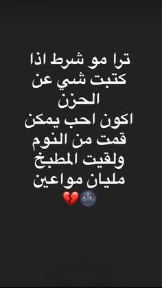 😂😂 بالضبط Arabic Jokes, Arabic Funny, Funny Arabic Quotes, Funny Quotes, Arabic Text, Talking Quotes, Mood Quotes, Life Quotes, Photo Quotes