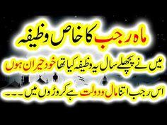 Mah-e-Rajjab ka Khas Wazifa Best Dua For Maal o Daulat Hajat Powerful Islamic Wazaif in Urdu/Hindi - YouTube