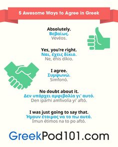 5 ways to agree in Greek Latin Words, Greek Words, The Words, Greek Phrases, Learn Greek, Scripture Memorization, Greek Quotes, Greek Sayings, Greek Language