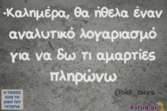 Κάντε κλικ να δείτε την Pic... ... very funnn Funny Greek Quotes, Greek Memes, Funny Quotes, Sarcasm Quotes, Jokes Quotes, Favorite Quotes, Best Quotes, Funny Statuses, Greek Words