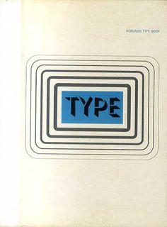 Kobundo Type Book 1973 1973年/晃文堂 小口少ヤケ、シミ ¥5,250