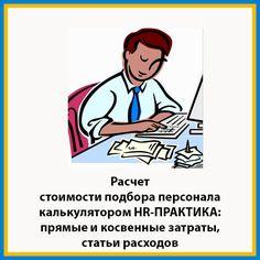 http://hr-praktika.ru/blog/instr/stoimost-podbora/ - статья блога HR-ПРАКТИКА