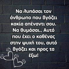 Greek Quotes, True Words, Picture Quotes, Life Is Good, Affirmations, Advice, Let It Be, Motivation, Sayings