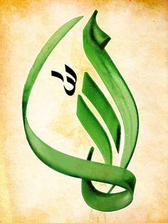The+name+Of+Allah+by+syedmaaz.deviantart.com+on+@deviantART
