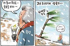 11월 28일 한겨레 그림판 : 한겨레그림판 : 만화 : 뉴스 : 한겨레