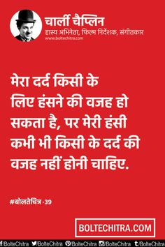 Charlie Chaplin Quotes in Hindi Part 39