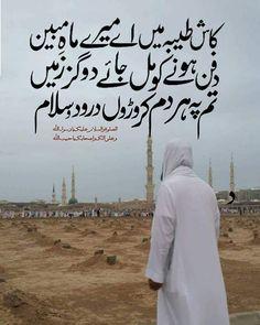 Islamic Phrases, Islamic Quotes, Islamic Status, Quran, Me Quotes, My Love