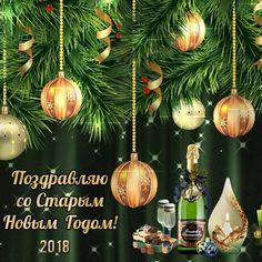 Старый Новый Год 2018