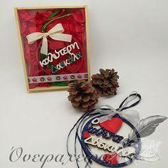 Χριστουγεννιάτικο γούρι για τη δασκάλα Χριστουγεννιάτικο δώρο για δάσκαλο σε ξύλινο κουτί δώρου Κ2108