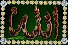 https://flic.kr/p/p2vWRg | Allah Name Panjtan Pak | Panj Tan Pak Allah Name Creativity By_Mohsin Anjum  (Creative Graphics Designer)
