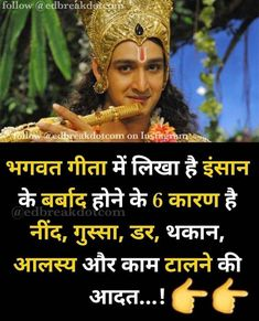 Good Morning Images, Good Morning Quotes, Radha Krishna Quotes, Krishna Art, Good Night Hindi Quotes, Geeta Quotes, Excellence Quotes, Wow Facts, General Knowledge Facts