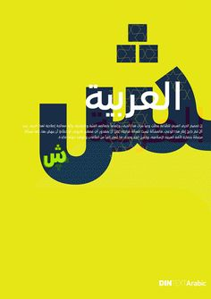 Arabic Typography: 24 Beautiful and Modern Examples | The Inspiration Blog