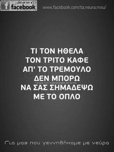 Funny Quotes, Funny Memes, Jokes, Funny Greek, Greek Quotes, English Quotes, True Words, Sarcasm, Favorite Quotes
