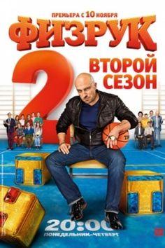 Физрук (сериал 2014 – ...) 2014