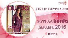 НОВИНКА!!! НЕ ПРОПУСТИ!!! Журнал Бурда ДЕКАБРЬ 2016 Обзор журнала Бурда...