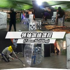領袖訓練課程(Team Building) Hong Kong Battle Stadium香港競技場為各大公司機構、社區中心、青少年中心及學校舉辦一日或半日團隊合作及領袖訓練課程(Team Building)。 目前已服務超過500多個團體及公司,從競技遊戲中,幫助參加者認識自我,塑造並發掘內在領袖素質,希望通過本場的設計的競技遊戲啟發參加者增加自信,面對挑戰, 亦籍著當中的群體活動,引導學員認識溝通合作的技巧,小組合作組織能力,面對突發危機處理,發揮領導才能, 增加人與人之間的溝通。 透過彼此討論,用行動實踐團隊合作精神。