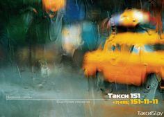 Заказать такси недорого Такси151.ру