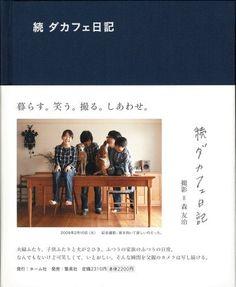 続 ダカフェ日記 森 友治, http://www.amazon.co.jp/dp/4834251551/ref=cm_sw_r_pi_dp_zlaGrb09ZJAZF  /// I saw his blog. His family is my ideal.