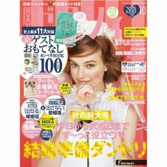 関西ゼクシィ10月号に雅が掲載されました!