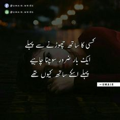Pakistan Day, Pakistan Fashion Week, Pakistan Street Style, Heart Touching Lines, Heart Touching Shayari, Cute Relationship Goals, Cute Relationships, All Quotes, Deep Quotes