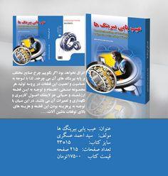 کتاب عیب یابی بیرینگ ها. انتشارات بهتاپژوهش www.behtanashr.ir