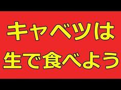 キャベツ 栄養 レシピ. http://recipe-japanese.blogspot.com/2018/01/blog-post_29.html. VIDEO : キャベツにはビタミンたっぷり!意外なアレに効く栄養と効能 - キャベツって、年中あるような気がしますけど、それは産地と品種で採れる時期が違うからなんですって。今回は、キャベツって、年中あるような気がしますけど、それは産地と品種で採れる時期が違うからなんですって。今回は、キャベツについて、特にキャ ....