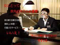 女性にとって魅力あるホテルとは・・・?  timein.jp