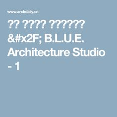 画廊 原麦山丘 北京三里屯店 / B.L.U.E. Architecture Studio - 1