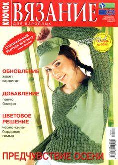 Вязание Для Взрослых. Крючок. Спецвыпуск № 8 2012