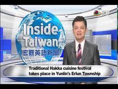 20160703二崙客家美食品嚐會 分享私房料理 Traditional Hakka cuisine festival takes place ...