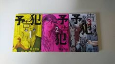 Yokokuhan / Prophecy vol.1-3 Comic Complete Set Tetsuya Tsutsui Manga Japan C96