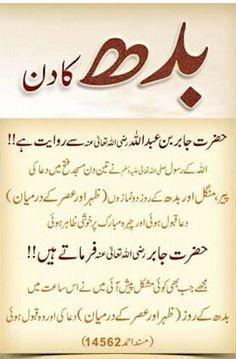 way of jannah Duaa Islam, Islam Hadith, Allah Islam, Islam Quran, Islam Muslim, Alhamdulillah, Beautiful Islamic Quotes, Islamic Inspirational Quotes, Religious Quotes
