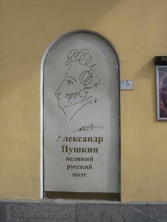Aleksandr Sergeevič Puškin - Prospettiva Nevskij, San Pietroburgo