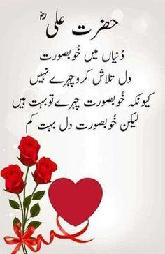 Hazrat Ali sayings Hazrat Ali Sayings, Imam Ali Quotes, Sufi Quotes, Muslim Love Quotes, Quran Quotes Love, Beautiful Islamic Quotes, Urdu Quotes With Images, Inspirational Quotes In Urdu, Islamic Phrases