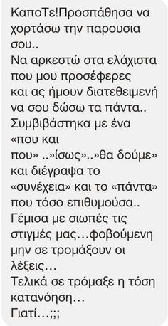 Γιατί!? Boy Quotes, Woman Quotes, True Quotes, The Words, Greece Quotes, Teaching Humor, Clever Quotes, English Quotes, Love Letters