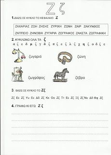 Ελένη Μαμανού: ΦΥΛΛΑ ΕΡΓΑΣΙΑΣ - ΤΑ ΓΡΑΜΜΑΤΑ Learn Greek, Greek Alphabet, Greek Language, Pre School, Speech Therapy, Book Activities, Grammar, Kindergarten, Teaching