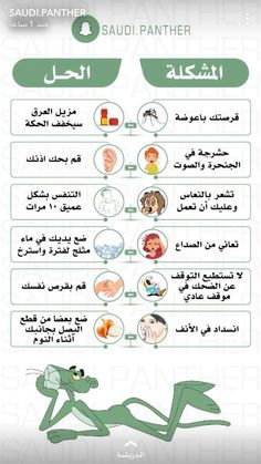 Pin by Salma Mounir on حاجاتى in 2020 Health Eating, Health Diet, Health And Nutrition, Health And Wellness, Health And Fitness Expo, Fitness Nutrition, Health And Beauty Tips, Health Advice, Beauty Care Routine