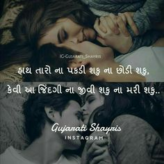 1181 Best Hu Gujarati images in 2018 | Gujarati quotes