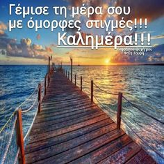Express my soul – Nicewords Cool Words, Wise Words, Word Express, Life Code, Minoan, Famous Words, Good Morning Good Night, Greek Quotes, Beautiful World