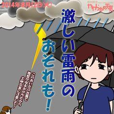 きょう(12日)の天気は「断続的に強い雨+肌寒さも」。夕方頃までは雨が降って、一時的に雨脚がかなり強まるおそれも。土砂災害や落雷、突風、ひょうに要注意!日中の最高気温はきのうより3度ほど低く、伊那市で26度くらいの予想。