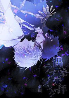 Tsukiuta The Animation, Boyxboy, Gay Art, Anime Ships, Love Pictures, Anime Characters, Chibi, Anime Art, Manga