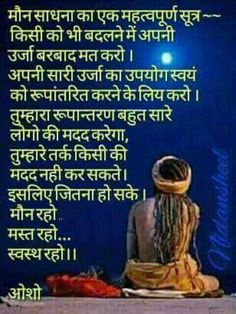 Osho Quotes Love, Osho Love, Chankya Quotes Hindi, Inspirational Quotes With Images, Good Thoughts Quotes, Positive Quotes, Quotations, Best Quotes, Life Quotes