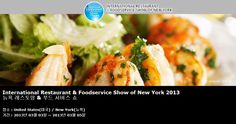 International Restaurant & Foodservice Show of New York 2013 뉴욕 레스토랑 & 푸드 서비스 쇼