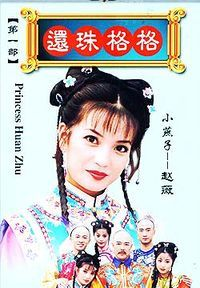 Princess returning pearl (Chinese)