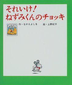 それいけ!ねずみくんのチョッキ (ねずみくんのしかけ絵本 (1))