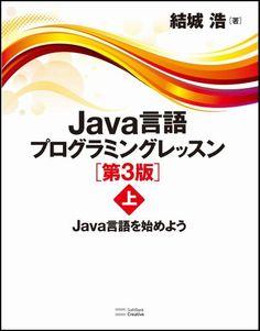 Java言語プログラミングレッスン 第3版(上)   結城 浩 http://www.amazon.co.jp/dp/4797371250/ref=cm_sw_r_pi_dp_KNe3ub03CZXDZ